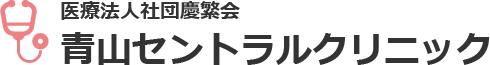初診の方へ 品川区小山台の耳鼻咽喉科 武蔵小山駅すぐの青山セントラルクリニック